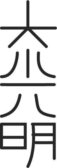 Simbolo maestro reiki